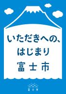 いただきへのはじまり富士市